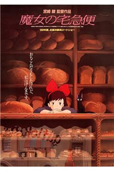 Kiki's Delivery Service (1989) 1080p download