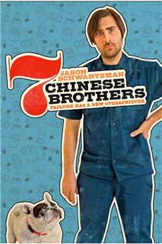 7 Chinese Brothers (2015) download
