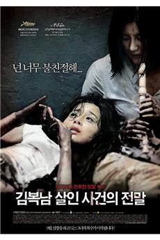 Bedevilled (2010) 1080p download