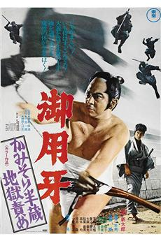 Hanzo the Razor: The Snare (1973) 1080p download