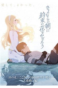 Maquia: When the Promised Flower Blooms (2018) 1080p download