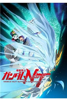 Mobile Suit Gundam Narrative (2018) 1080p download