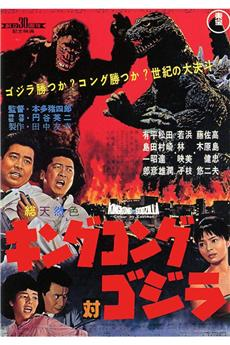 King Kong vs. Godzilla (1962) 1080p download