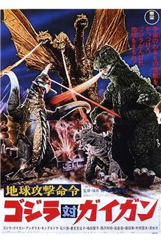 Godzilla vs. Gigan (1972) download
