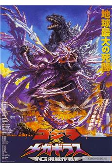 Godzilla vs. Megaguirus (2000) download