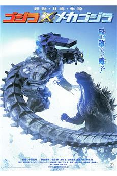 Godzilla Against MechaGodzilla (2002) download