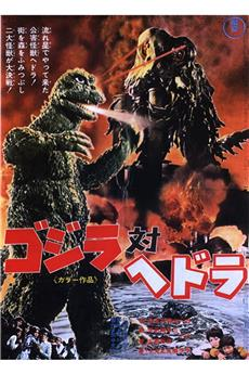Godzilla vs. Hedorah (1971) 1080p download