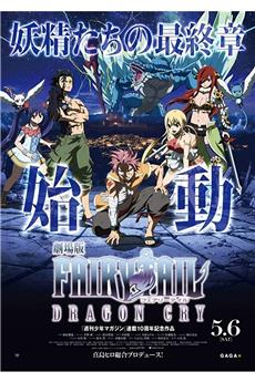 Fairy Tail: Dragon Cry (2017) 1080p download