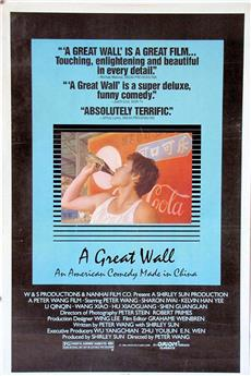 A Great Wall (1986) download