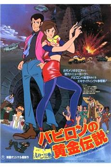Lupin the Third: The Legend of the Gold of Babylon (1985) 1080p download