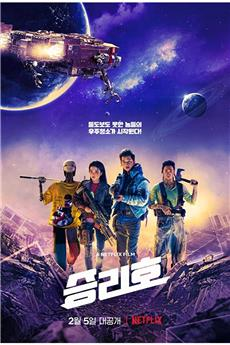 Space Sweepers (2021) 1080p download